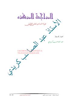المراجعة المركزة في الفيزياء للصف السادس العلمي الفرع التطبيقي للأستاذ عبد الصاحب كريدي 2017
