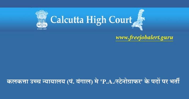 High Court at Calcutta, West Bengal, Calcutta High Court, Judiciary, Judiciary Recruitment, Personal Assistant, Stenographer, 12th, Latest Jobs, calcutta high court logo