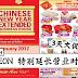 AEON 特别延长营业时间!同时推出促销至到1月25日!