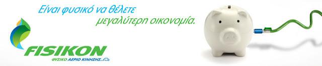 http://www.fisikon.gr/