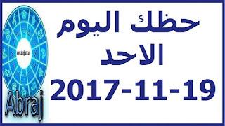 حظك اليوم الاحد 19-11-2017