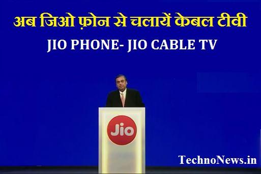 JIO फ़ोन से चलायें केबल टीवी