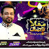 Hamara Ramazan‬⁩ 2019 Registration Passes Online PTV  with Amir Liaquat Hussain Contact Number Home Online