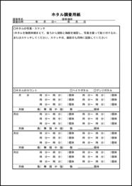 ホタル調査用紙 005