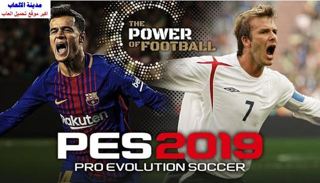 تحميل لعبة  لعبة بيس PES 2019 كاملة للكمبيوتر والموبايل برابط مباشر ميديا فاير مضغوطة