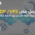 احصل على RDP /VPS لمدة 7 ايام مجاناً قابلة للتجديد دون الحاجة لبطاقة مصرفية