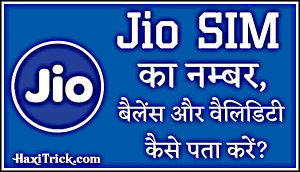 Jio Sim Ka Data Balance or Validity Kaise Check Kare