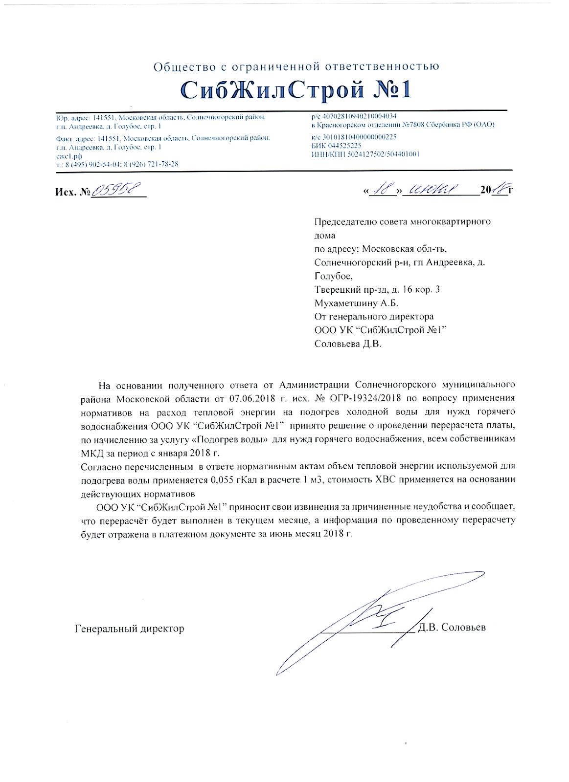 Перерасчет и изменение начислений за ГВС с 01.01.2018