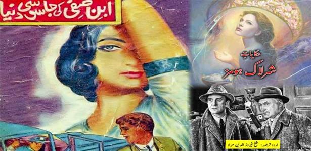 urdu-detective-literature