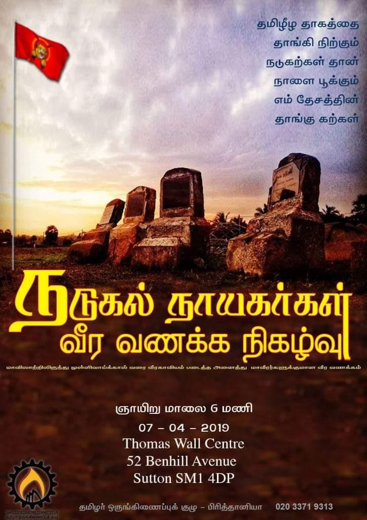 நடுகல் நாயகர்கள் வீரவணக்க நிகழ்வு-பிரித்தானியா!!