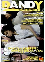 (Re-upload) DANDY-147 「キスまで3cm 女性