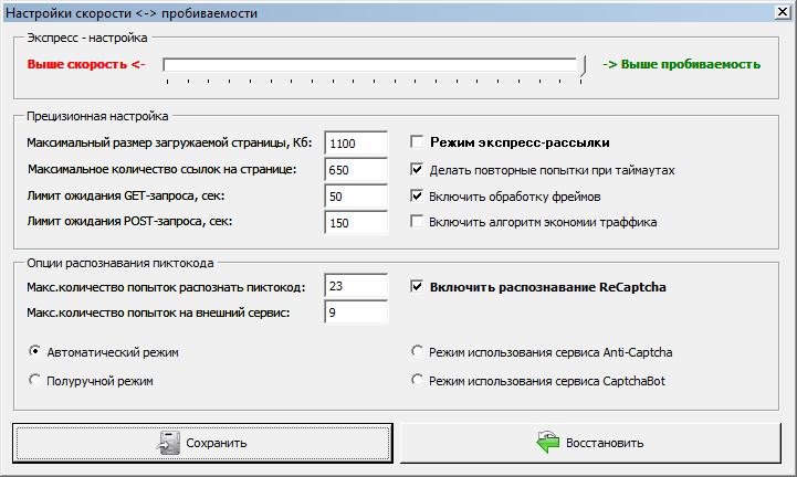 Проект для xrumer раскрутка сайтов украина цена