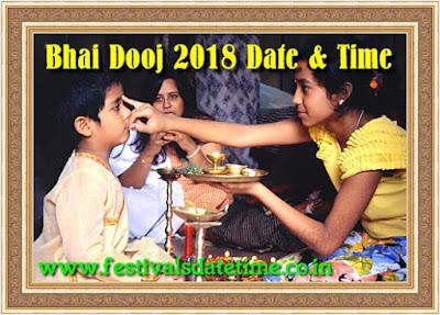 2018 Bhai Dooj Date & Time in India - भाई दूज तारीख और समय 2018
