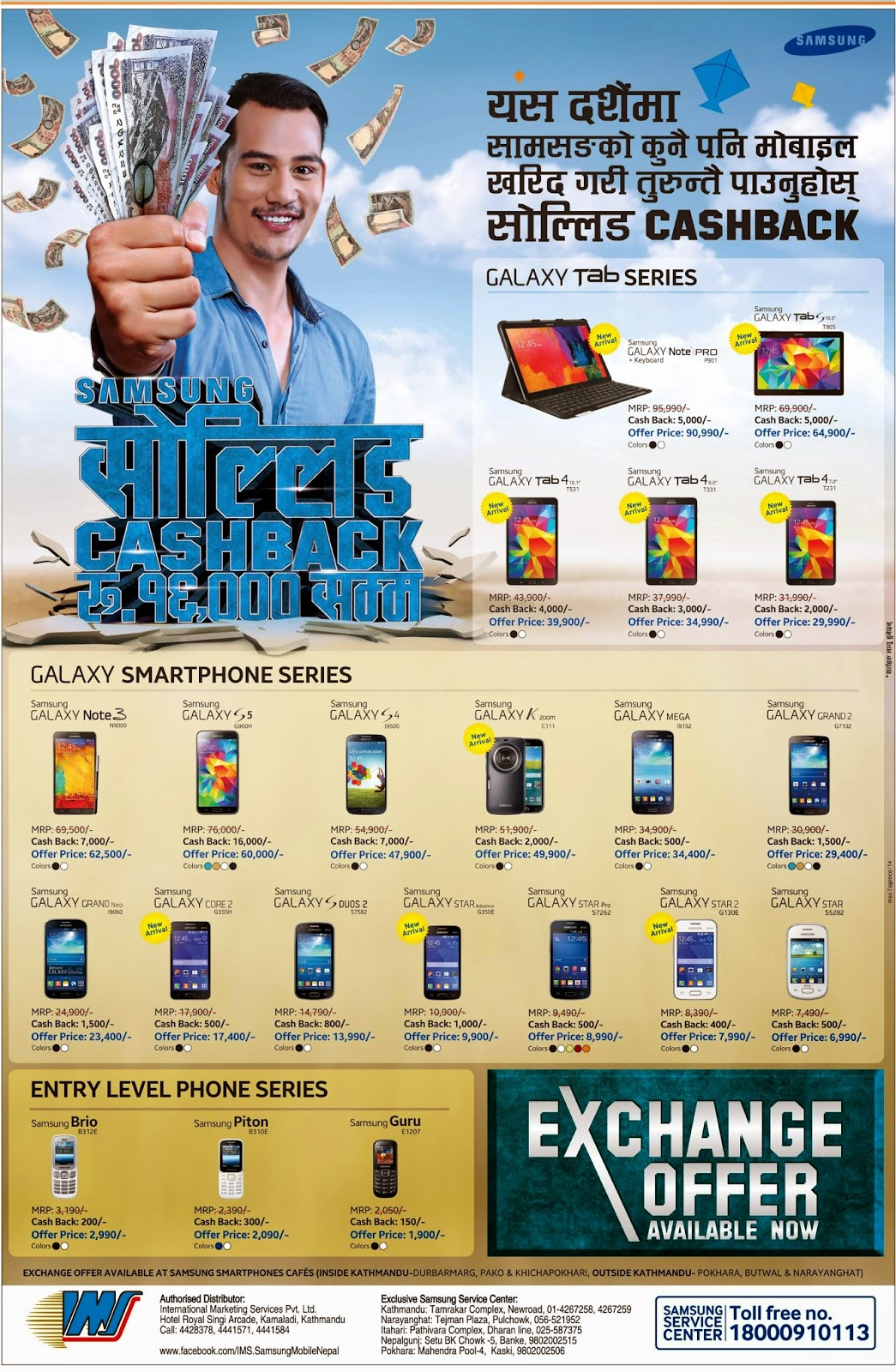 samsung mobile phone price in nepal2014
