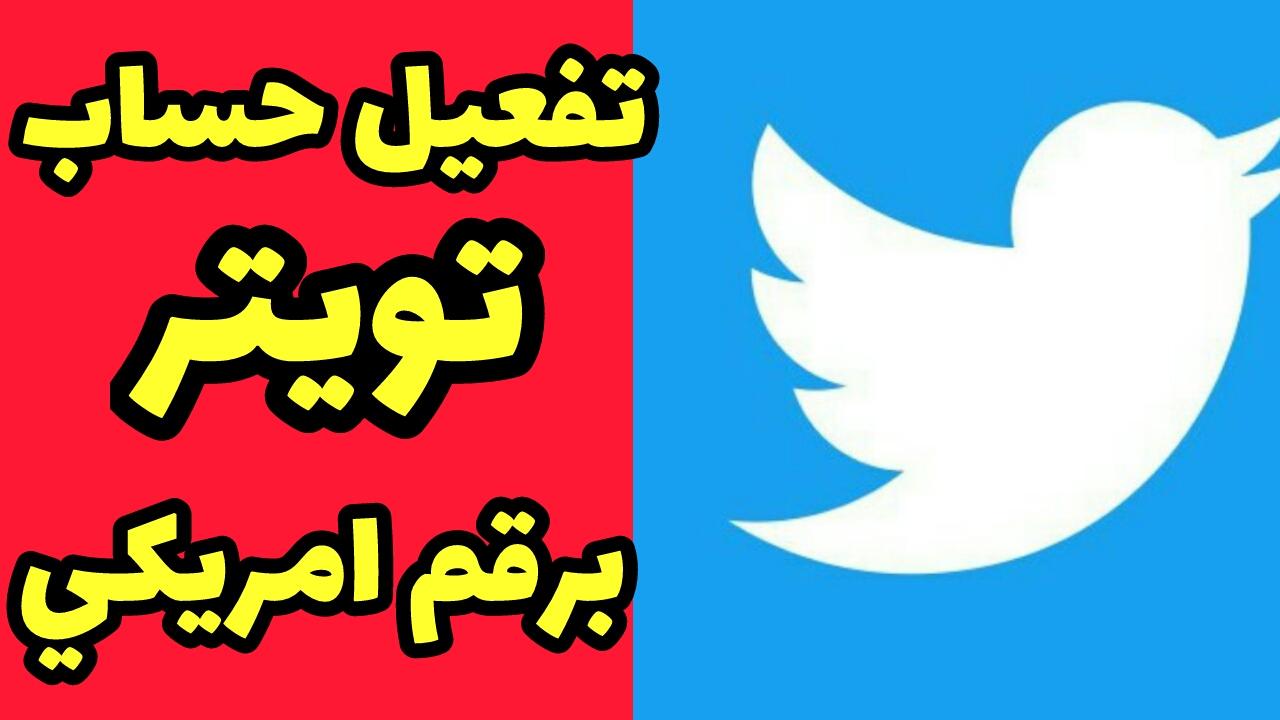 طريقة تفعيل حساب تويتر عبر رقم امريكي في جميع دول العالم 2020 اندرويد عربي