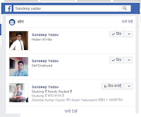 how to know mobile no. on facebook in hindi all hind way