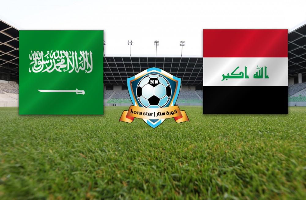 السعودية والعراق بث مباشر