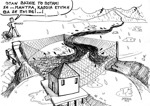 IaTriDis Γελοιογραφία με θέμα την πλημμύρα στην Μάνδρα Αττικής