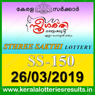 "KeralaLotteriesresults.in, ""kerala lottery result 26.03.2019 sthree sakthi ss 150"" 26th march 2019 result, kerala lottery, kl result,  yesterday lottery results, lotteries results, keralalotteries, kerala lottery, keralalotteryresult, kerala lottery result, kerala lottery result live, kerala lottery today, kerala lottery result today, kerala lottery results today, today kerala lottery result, 26 3 2019, 26.03.2019, kerala lottery result 26-3-2019, sthree sakthi lottery results, kerala lottery result today sthree sakthi, sthree sakthi lottery result, kerala lottery result sthree sakthi today, kerala lottery sthree sakthi today result, sthree sakthi kerala lottery result, sthree sakthi lottery ss 150 results 26-3-2019, sthree sakthi lottery ss 150, live sthree sakthi lottery ss-150, sthree sakthi lottery, 26/3/2019 kerala lottery today result sthree sakthi, 26/03/2019 sthree sakthi lottery ss-150, today sthree sakthi lottery result, sthree sakthi lottery today result, sthree sakthi lottery results today, today kerala lottery result sthree sakthi, kerala lottery results today sthree sakthi, sthree sakthi lottery today, today lottery result sthree sakthi, sthree sakthi lottery result today, kerala lottery result live, kerala lottery bumper result, kerala lottery result yesterday, kerala lottery result today, kerala online lottery results, kerala lottery draw, kerala lottery results, kerala state lottery today, kerala lottare, kerala lottery result, lottery today, kerala lottery today draw result"