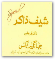 Cooking Book Urdu Chef Zakir