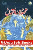 Thora Sa Asman by Umera Ahmed