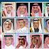تطورات أزمة السعودية: الأمم المتحدة تتدخل لصالح الأمراء والوزراء المُعتقلين