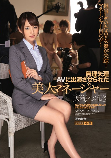 Force AV To Beauty Manager Tsubasa Amami Which Has Been Allowed To Cast