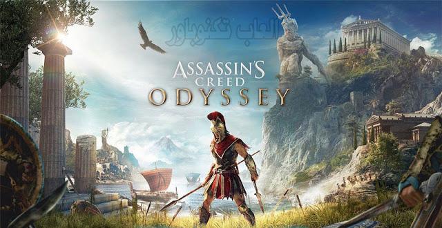 تحميل لعبة Assassin's Creed Odyssey  برابط مباشر على تورنت