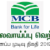 Vacancy In MCB Bank  Ltd