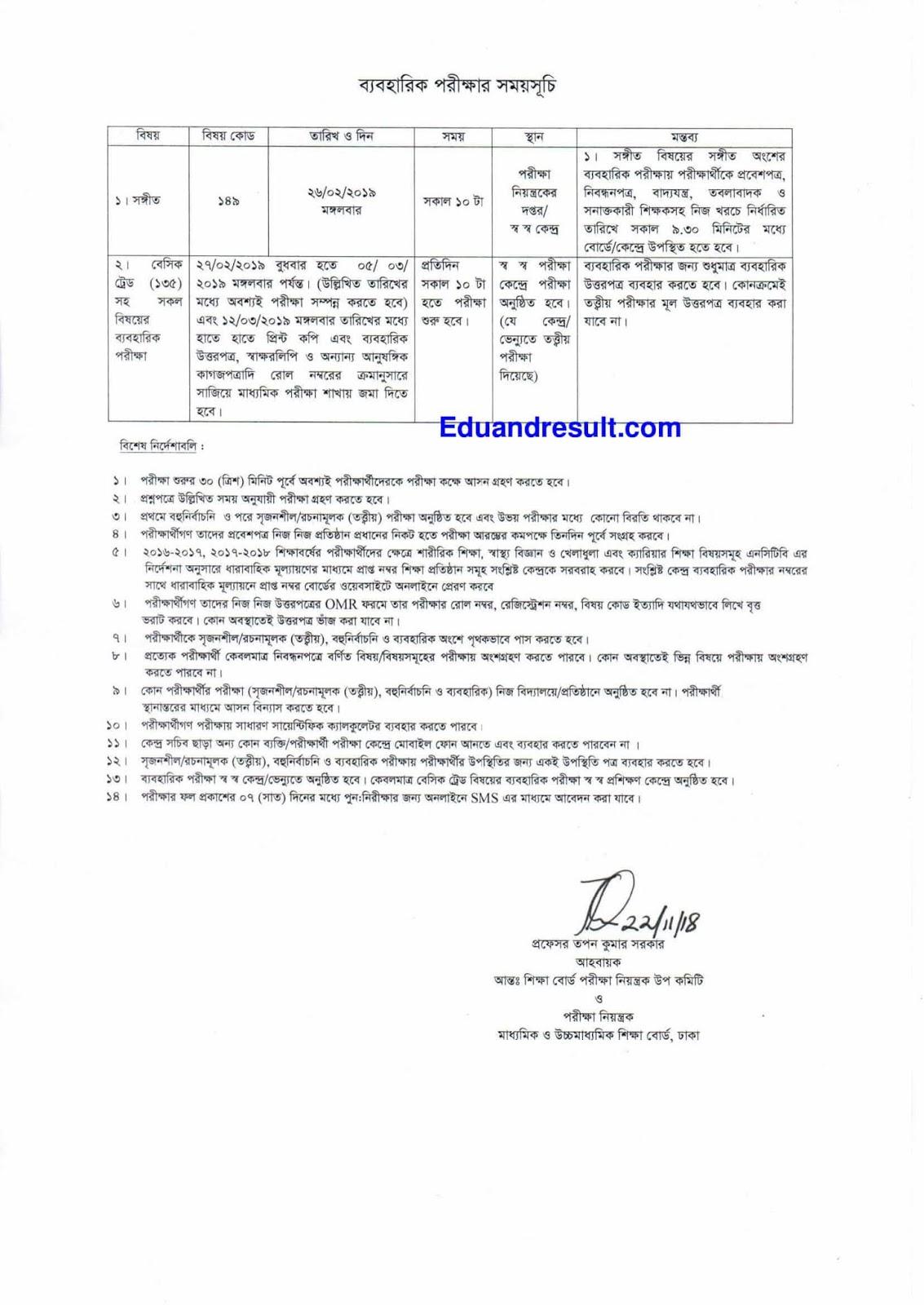 SSC Routine 2019 PDF