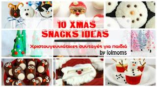 Χριστουγεννιάτικα σνακς για παιδια
