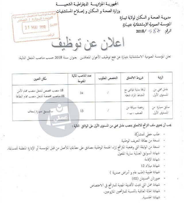 eph-abdelkader-taghzait-tipaza-recrutements-2018