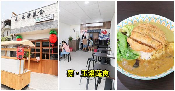 台中太平|嘉。玉澄蔬食|日式丼飯拉麵|泰式綠咖哩太平素食|環境舒適