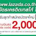 แนะนำ ส่วนลด LAZADA โลตัส บัตรเครดิดเทสโก้ โลตัส วีซ่า