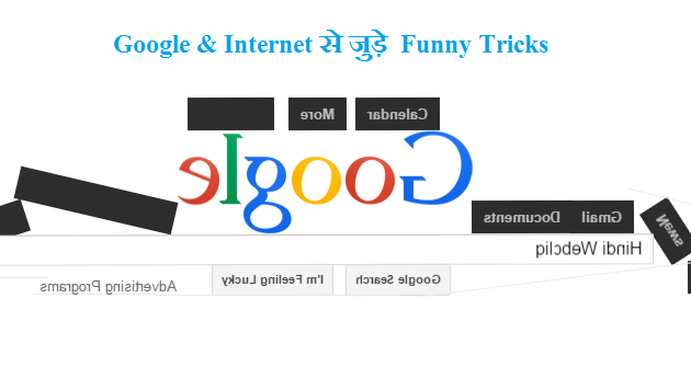 funny-google-tricks-gravity-Hindi-Webcliq