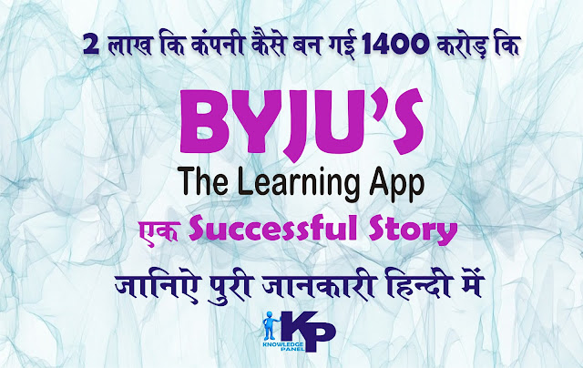 byju's success story in Hindi