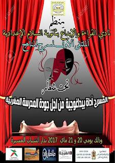 ثانوية السلام الإعدادية بطانطان تنظم الملتقى الأول لمسرح المناهج يومي20و21ماي2017