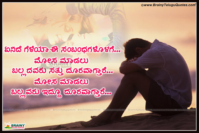 Here is a Nice Kannada Language Love Failure Messages and Miss you Quotes images, Alone Guy Kannada Whatsap Dp Images, Top Kannada Best Love Failure Kannada Status, Kannada Love Messages and Nice Inspiring Thoughts, Top Kannada 2016 Miss You  Images online, Awesome Kannada Love Failure Quotes Messages. Top Kannada Alone Boy Facebook Images.