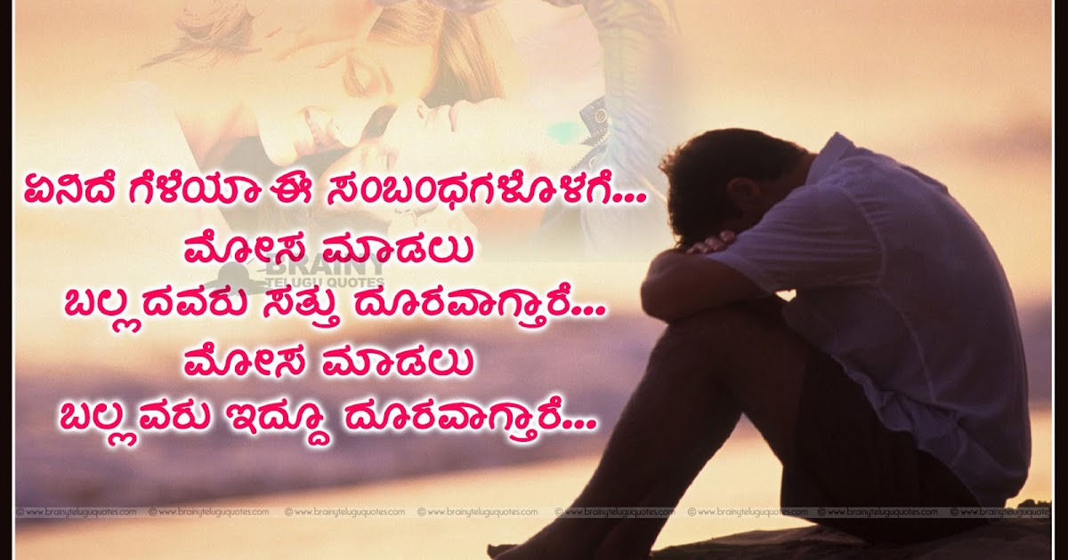 Fine Sad Love Quotes That Make You Cry In Kannada Contemporary ...