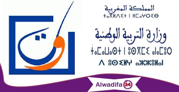 وزارة التربية الوطنية: شفوي مباريات التوظيف بموجب عقود للتدريس في اسلاك مؤسسات التربية والتعليم بجهات المملكة