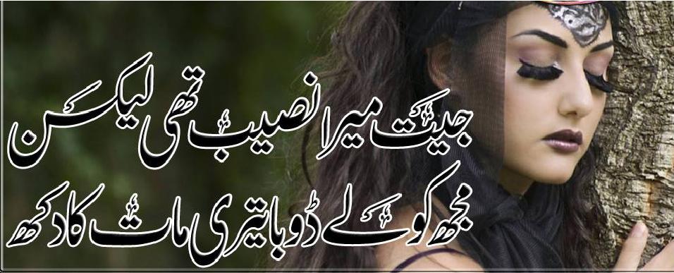 Jeet Mera Naseeb Thi Lekin - Urdu Poetry   Urdu Shayari