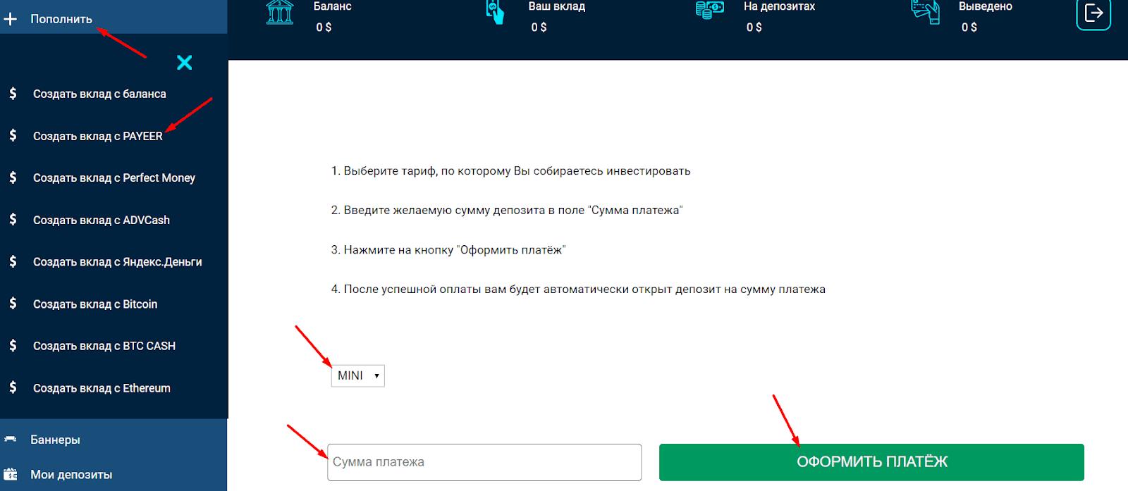 Регистрация в InvestHome 3