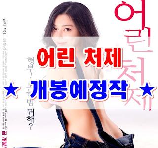 Nonton film semi korea full movie hot tanpa sensor HD BluRay Streaming Younger Sister in law (2018)