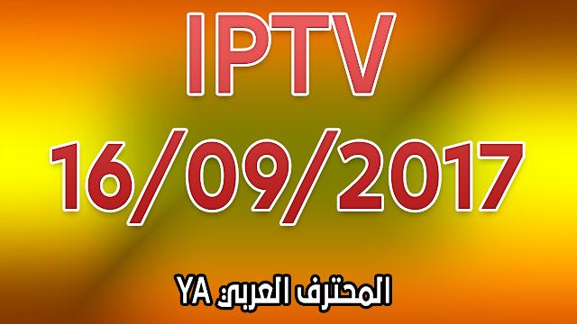 ملف قنوات IPTV All Receiver جديد لكافة الباقات ليوم 16/09/2017