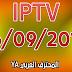 ملف قنوات  IPTV All Receiver & M3U for Computers جديد لكافة الباقات ليوم 16/09/2017