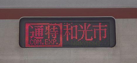 東急東横線 副都心線直通 通勤特急 和光市行き4 東京メトロ7000系