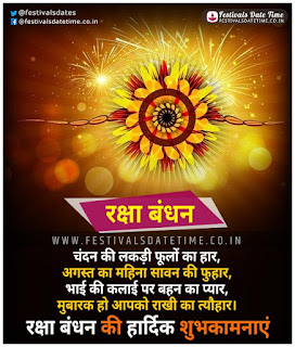 Latest Raksha Bandhan Hindi Wallpaper Download