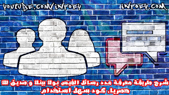 فيسبوك, facebook, facebook (award-winning work) facebook, فيسبوك, بوك فيسبوك, facebook, فيس بوك رسائل, فيس بوك, فيسبوك, facebook, الفيس بوك, الفيسبوك, بدون برامج, حذف رسائل الفيس بوك فيسبوك, facebook, شرح, طريقة, بوك حذف رسائلك, حساب صديق, الفيسبوك, طريقة حذف رسائلك من حساب صديقك على الفيسبوك بسهولة رسائل, الفيسبوك, طريقة حذف رسائلك من حساب صديقك على الفيسبوك بسهولة, حساب صديق, حذف رسائلك, فيس بوك, طريقة حذف رسائل الفيس بوك من الطرفين (المرسل والمستقبل ), حذف رسائل الفيس بوك من الطرف الاخر, فيسبوك, حذف, كيف احذف رسائل الفيس بوك من عند المرسل اليه, مسح, بوك, حذف رسائل الفيس بوك