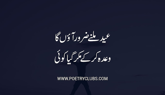 Eid Poetry, Romantic / Love Eid Shayari & Urdu Ghazals