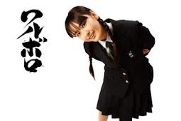 Waruboro / ワルボロ (2007) - Japanese Movie